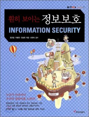 훤히 보이는 정보보호