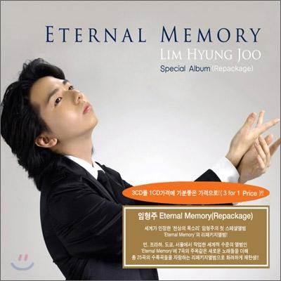 이터널 메모리 (Eternal Memory) 스페셜 앨범 - 임형주 (리패키지)
