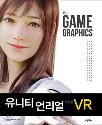 the GAME GRAPHICS : 유니티와 언리얼 그리고 VR
