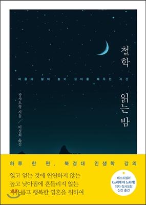 철학 읽는 밤