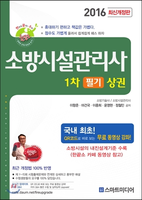 2016 소방시설관리사 1차 필기 상권