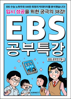 EBS 공부특강