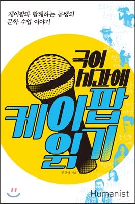 국어시간에 케이팝읽기
