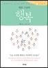 [도서] 법륜 스님의 행복