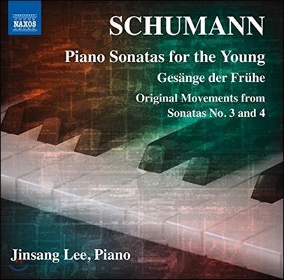 이진상 - 슈만 : 젊은이를 위한 세 개의 피아노 소나타 (Schumann: Piano Sonatas for the Young)
