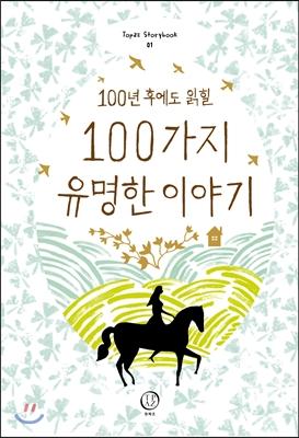100가지 유명한 이야기