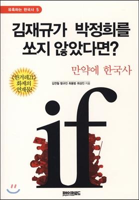 김재규가 박정희를 쏘지 않았다면?