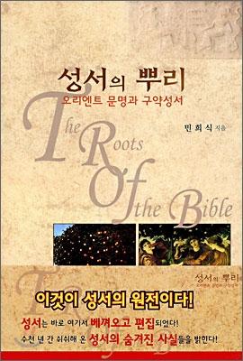 성서의 뿌리