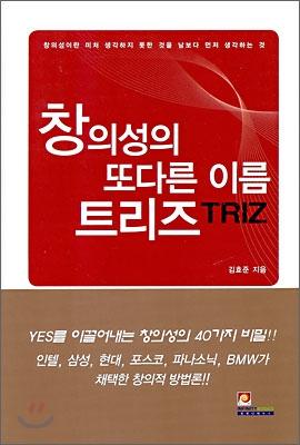 창의성의 또다른 이름 트리즈 TRIZ