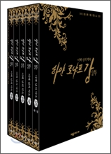하얀 로냐프강 2부 전권 박스 세트