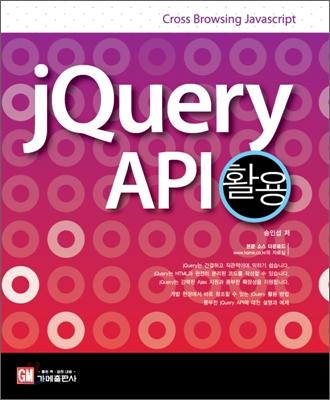 jQuery API 활용