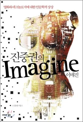 진중권의 이매진 Imagine