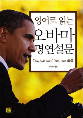 영어로 읽는 오바마 명연설문