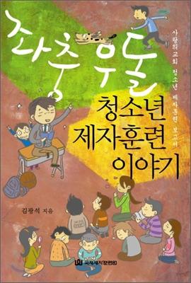 좌충우돌 청소년 제자훈련 이야기