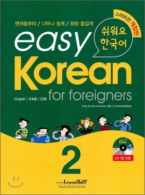 easy Korean for foreigners 2