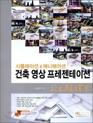 건축 영상 프레젠테이션 Reality