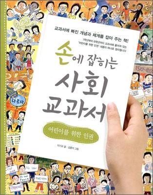 손에 잡히는 사회 교과서 9