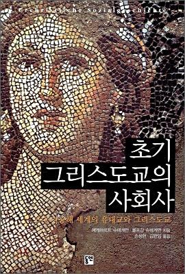 초기 그리스도교의 사회사