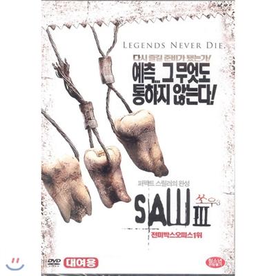 쏘우 3 (대여용) - DVD