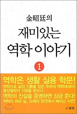김소정의 재미있는 역학 이야기 1