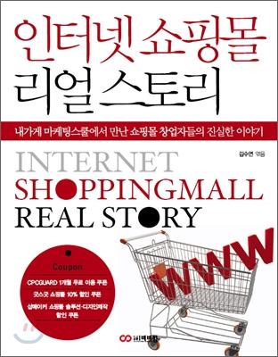 인터넷 쇼핑몰 리얼 스토리