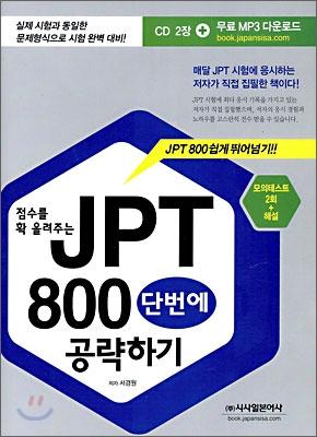 점수를 확 올려주는 JPT 800 단번에 공략하기