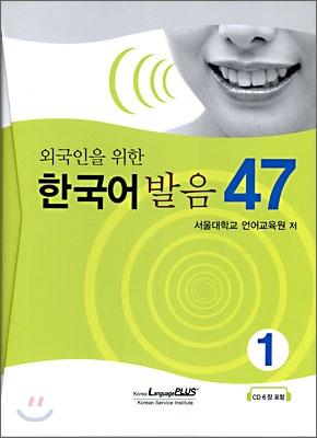 외국인을 위한 한국어 발음 47