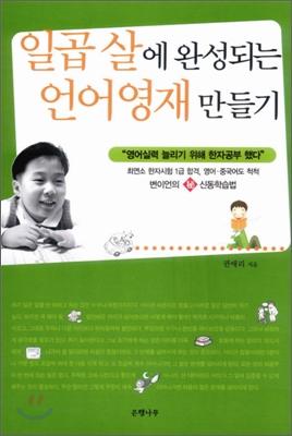 일곱 살에 완성되는 언어영재 만들기
