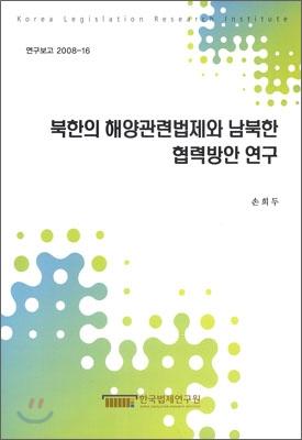 북한의 해양관련법제와 남북한 협력방안 연구