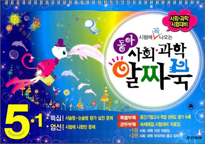 동아 사회·과학 알짜북 5-1 (2009년)