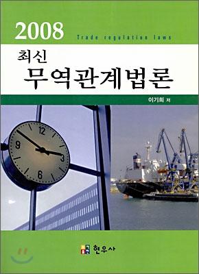 2008 최신 무역 관계법론