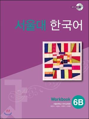 서울대 한국어 6B Workbook with MP3 CD