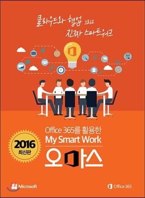 Office 365를 활용한 My Smart Work 오마스