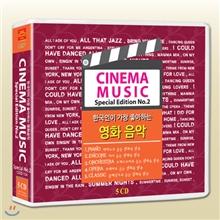 영화 음악속의 명곡 베스트 스페셜No.2 5CD 87곡