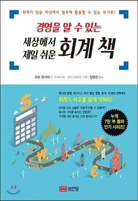 세상에서 제일 쉬운 회계 책