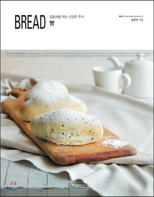 BREAD 빵