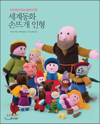 세계 동화 손뜨개 인형