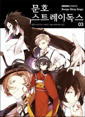 코믹 문호 스트레이독스 3