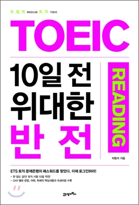 TOEIC 10일 전 위대한 반전 READING