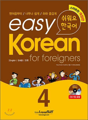 easy Korean for foreigners 4