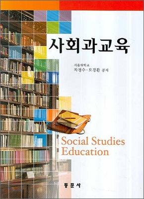사회과 교육