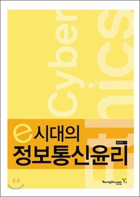 e시대의 정보 통신 윤리