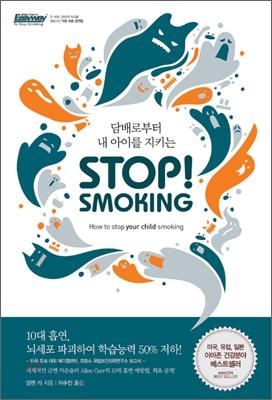 담배로부터 내 아이를 지키는 STOP! SMOKING