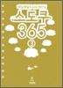 스도쿠365