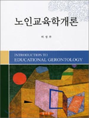 노인교육학개론