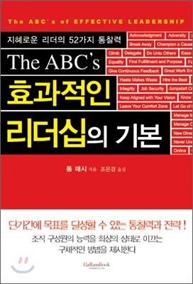 The ABC's 효과적인 리더십의 기본