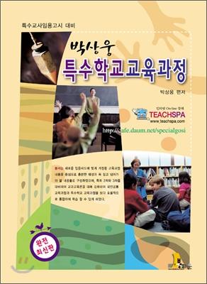 박상웅 특수학교 교육과정