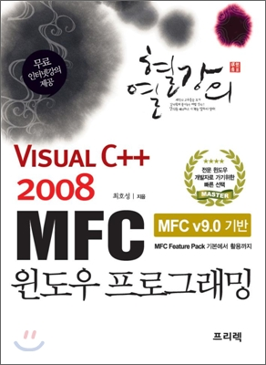 Visual C++ 2008 MFC 윈도우 프로그래밍