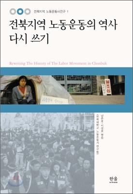 전북지역 노동운동의 역사 다시쓰기