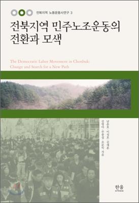 전북지역 민주노조운동의 전환과 모색